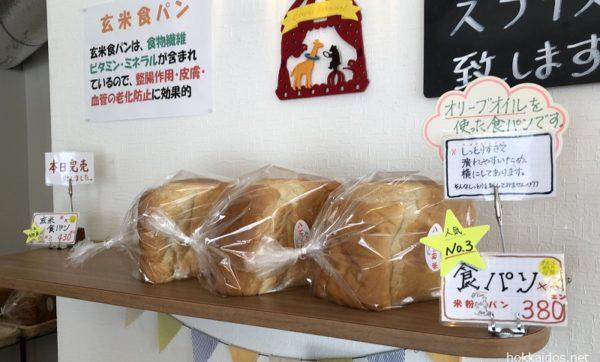 コメデパン玄米食パン