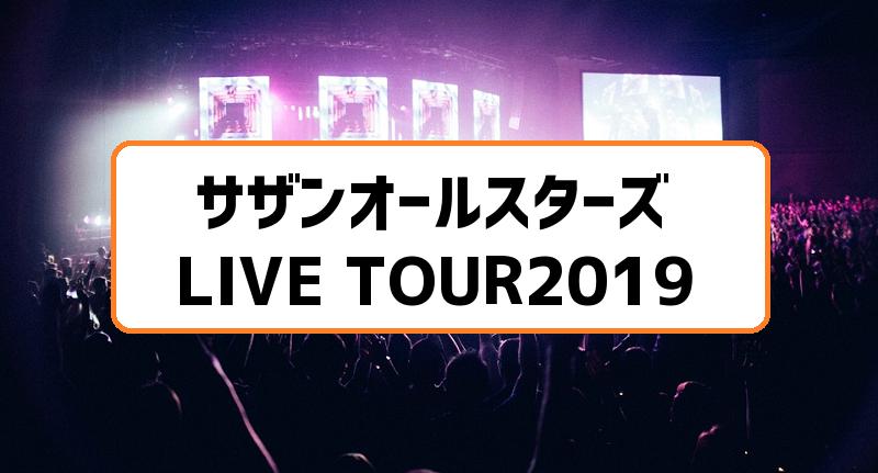 サザンオールスターズLIVE TOUR2019札幌