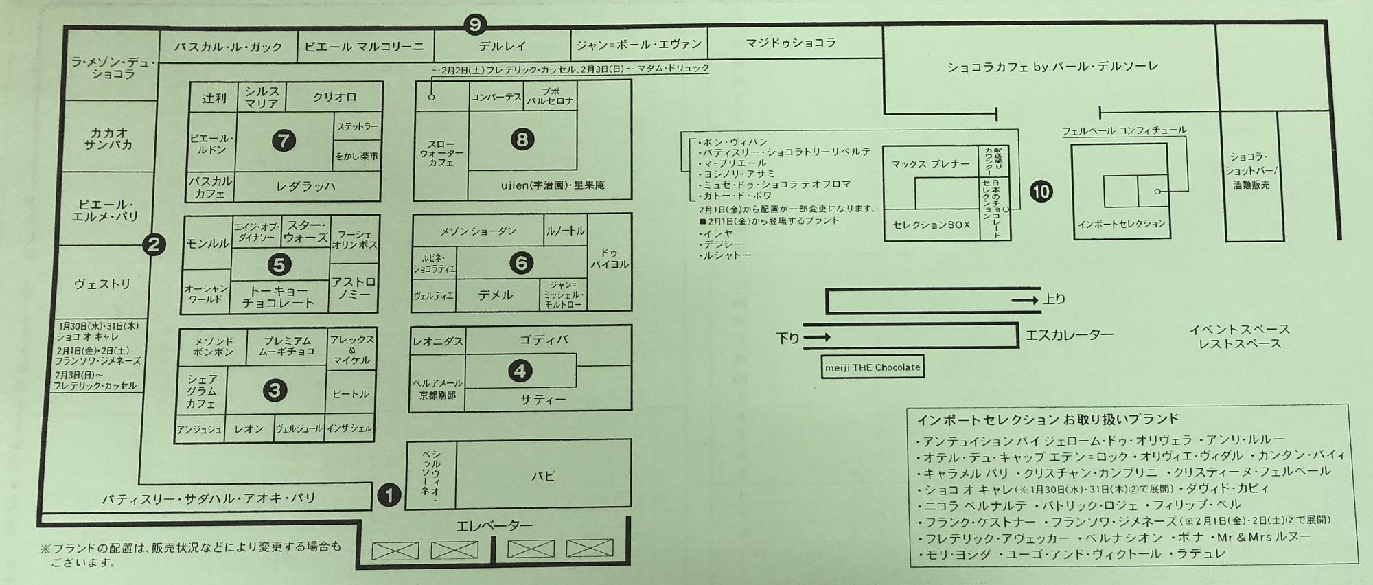 ショコラ サロン 札幌 デュ
