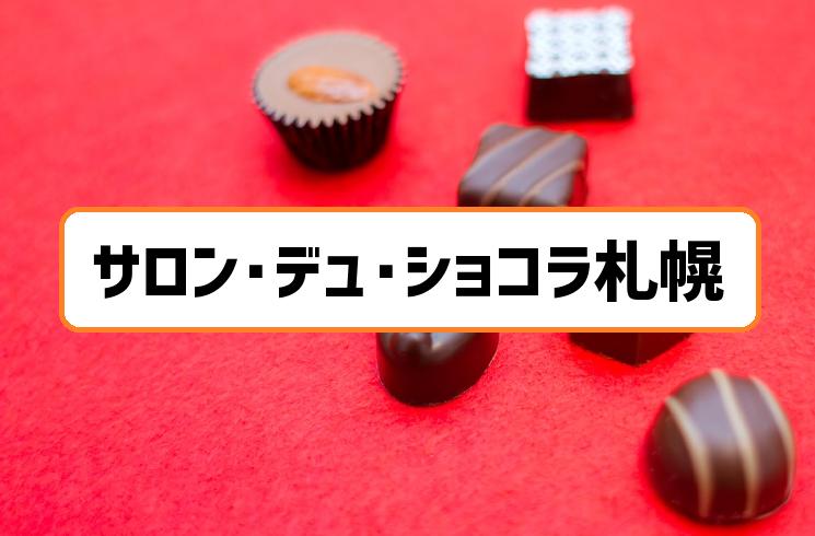 サロンデュショコラ札幌