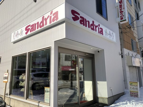 サンドリア