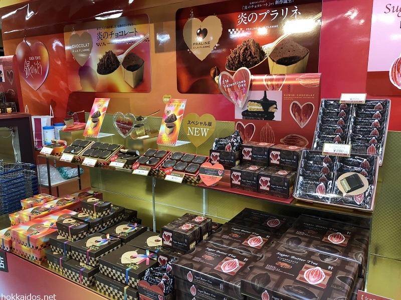 ショコラプロムナード炎のチョコレート