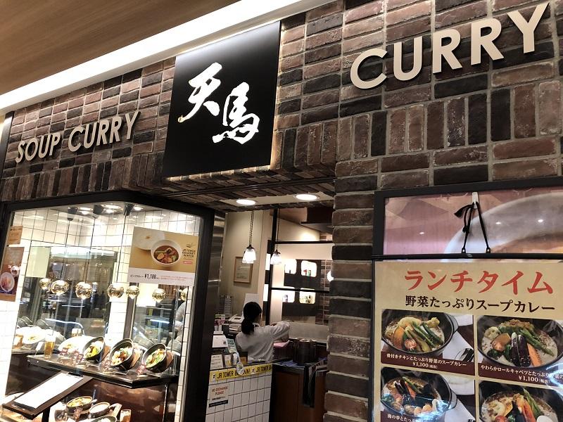 スープカレー天馬札幌駅