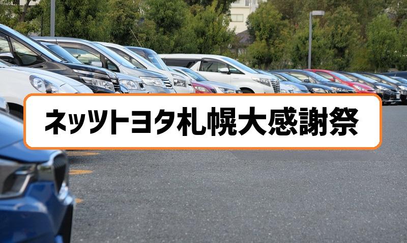 ネッツトヨタ札幌大感謝祭