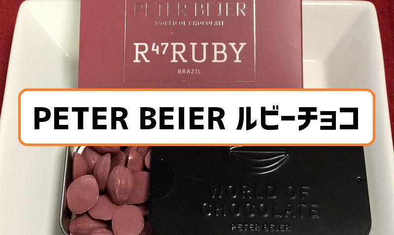 ピーターバイヤーのルビーチョコ