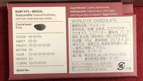 ピーターバイヤーワールドオブルビーチョコ5原材料と消味期限