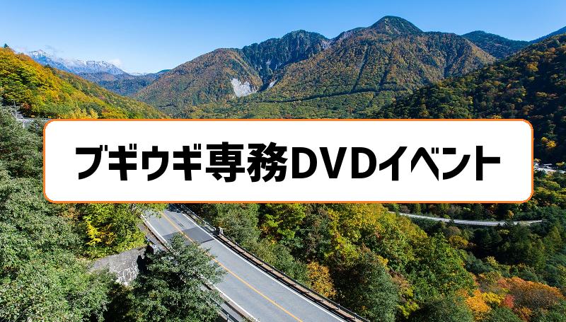 ブギウギ専務DVD9イベント