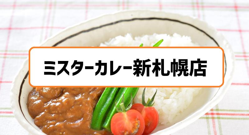 ミスターカレー新札幌店
