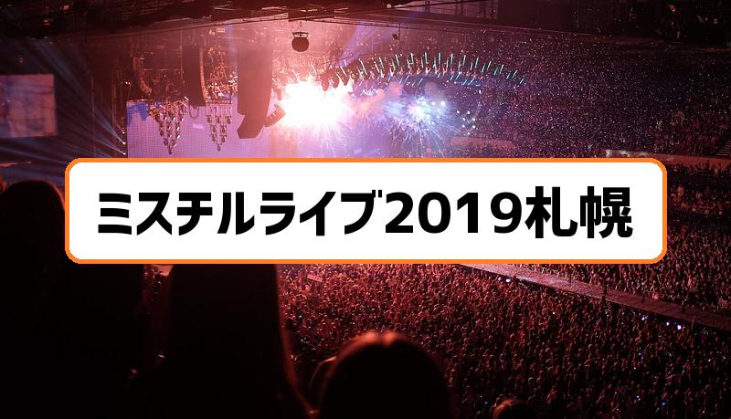 ミスチルライブ2019札幌