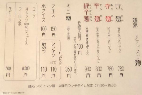 メディスン麺メニュー