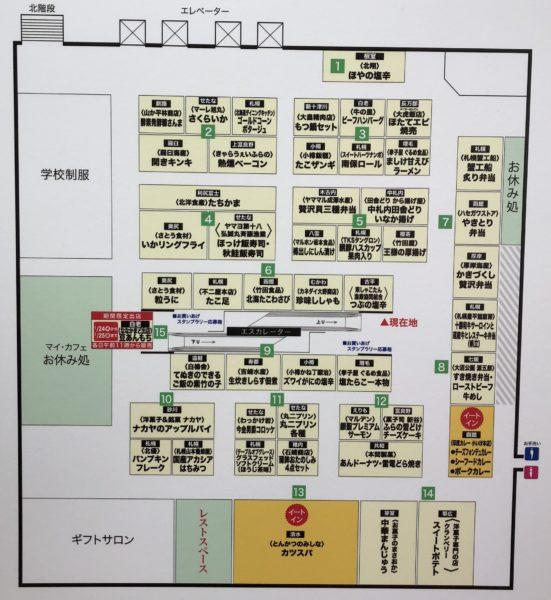 三越28回北海道味覚巡り