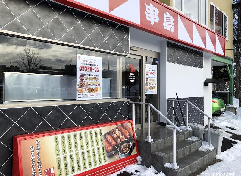 串鳥宮の沢店