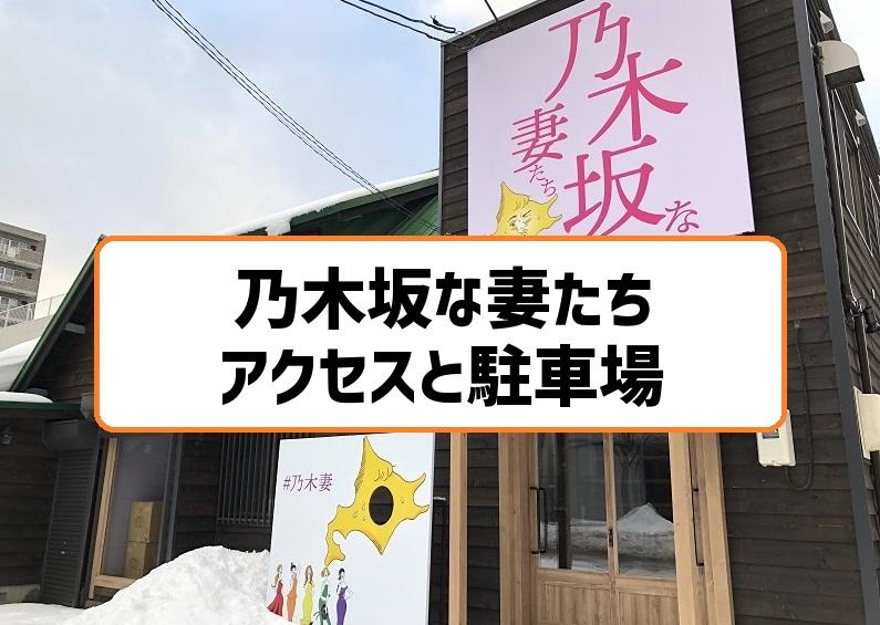 乃木坂な妻たちアクセスと駐車場