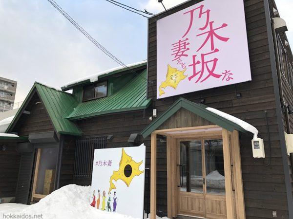 乃木坂な妻たち店