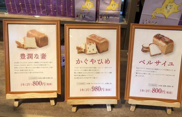乃木坂な妻たち食パンメニュー