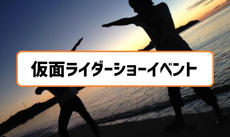 仮面ライダーショーイベント