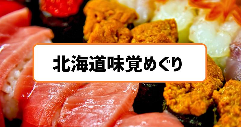 北海道味覚めぐり