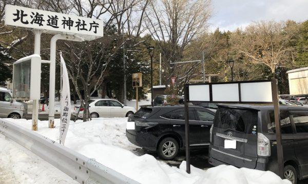 北海道神宮南一条駐車場