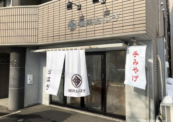増田おはぎ菊水