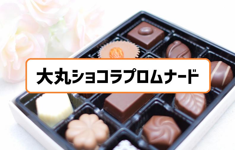 大丸札幌ショコラプロムナード