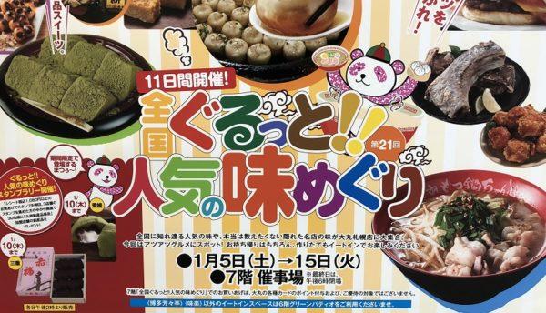 大丸札幌全国ぐるっと人気の味めぐり2019
