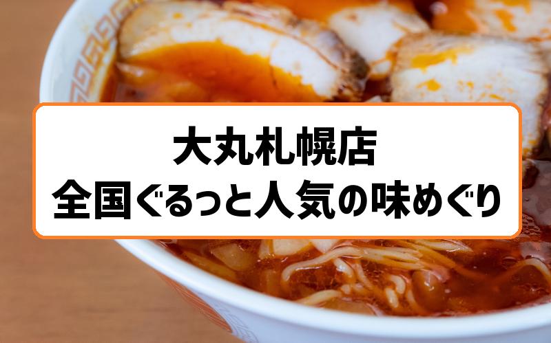 大丸札幌店全国ぐるっと人気の味めぐり