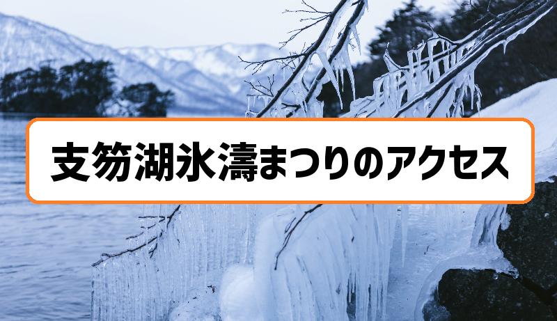 支笏湖氷濤まつりのアクセス