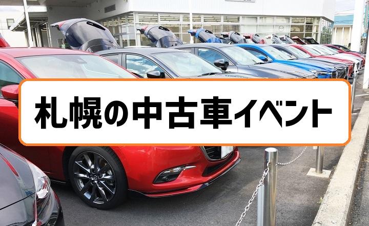 札幌の中古車イベント