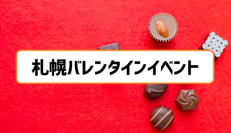 札幌バレンタインイベント