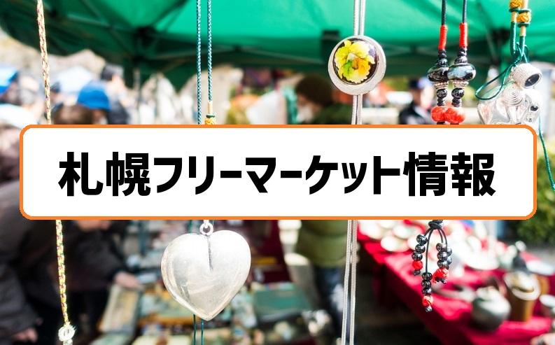 札幌フリーマーケット情報