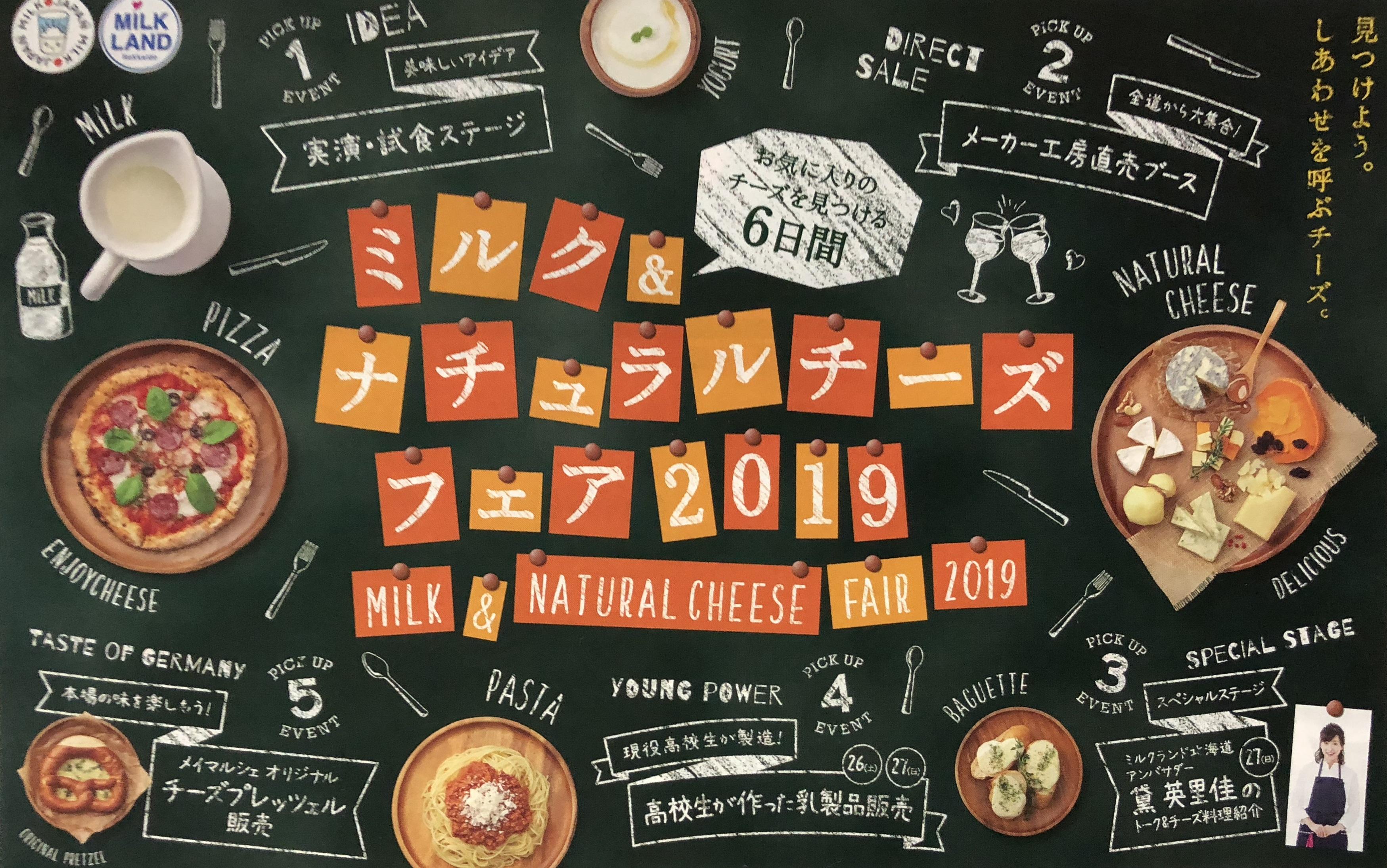 札幌ミルク&チーズフェア2019