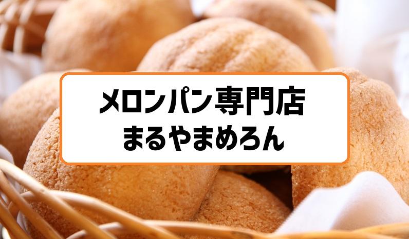 札幌メロンパン専門店まるやまめろん