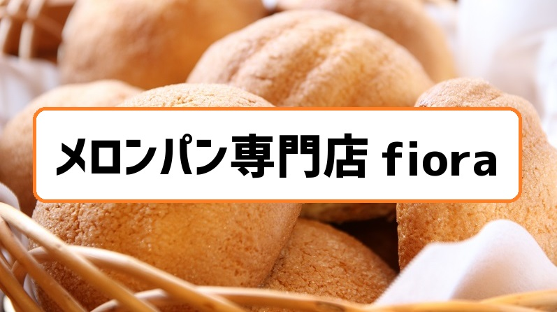札幌メロンパン専門店fiora