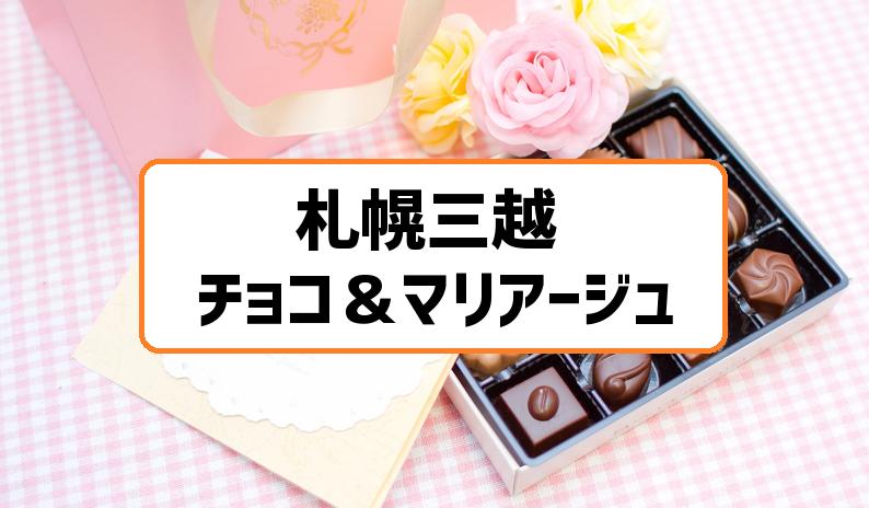 札幌三越チョコ&マリアージュ