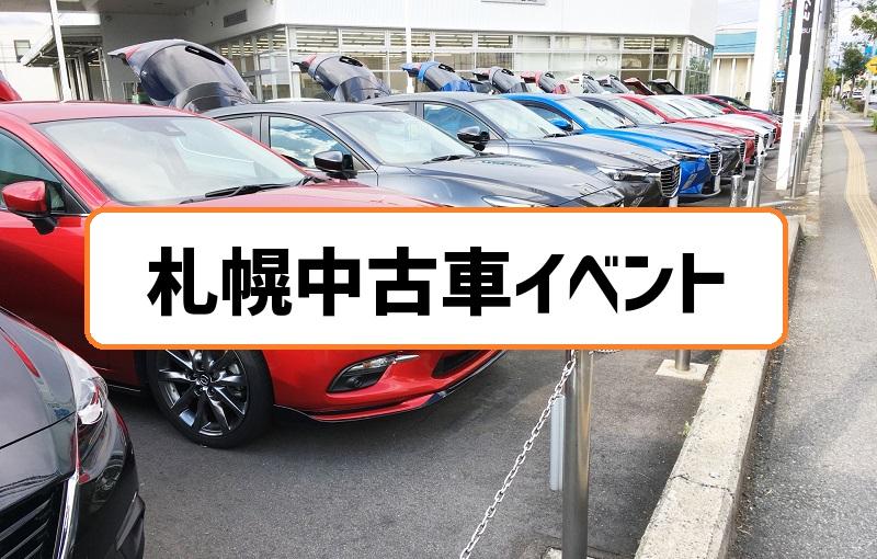 札幌中古車バーゲンイベント