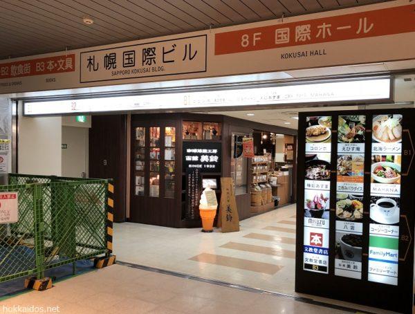 札幌国際ビル