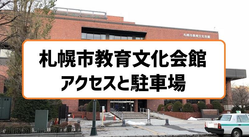 札幌市教育文化会館アクセスと駐車場