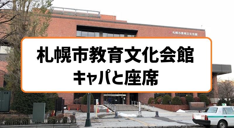 札幌市教育文化会館キャパと座席