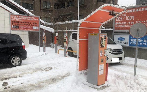札幌表参道駐車場
