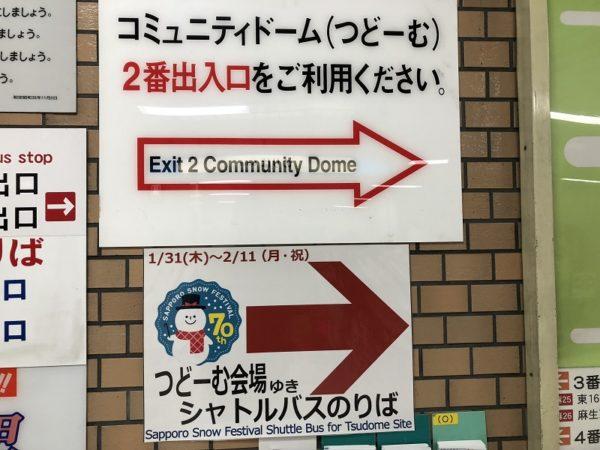 栄駅からつどーむアクセス