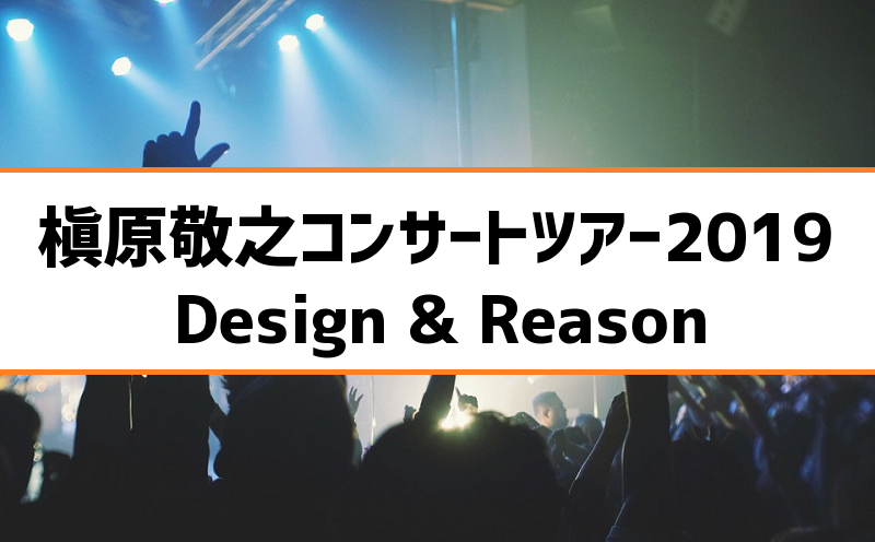 槇原敬之コンサート2019北海道