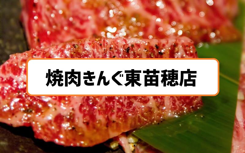 焼肉きんぐ東苗穂店