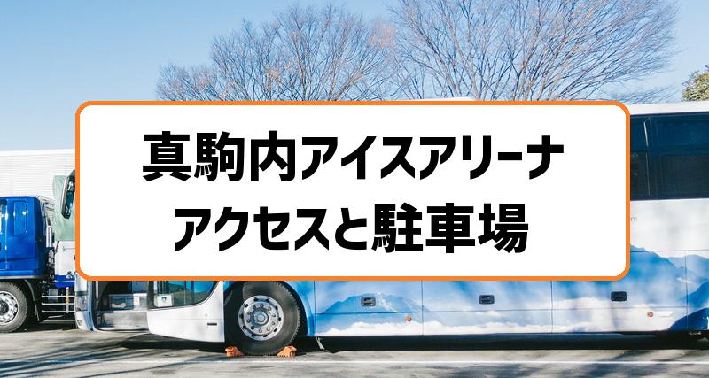 真駒内セキスイハイムアイスアリーナアクセスと駐車場