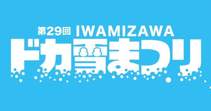 第29回岩見沢ドカ雪まつり2019