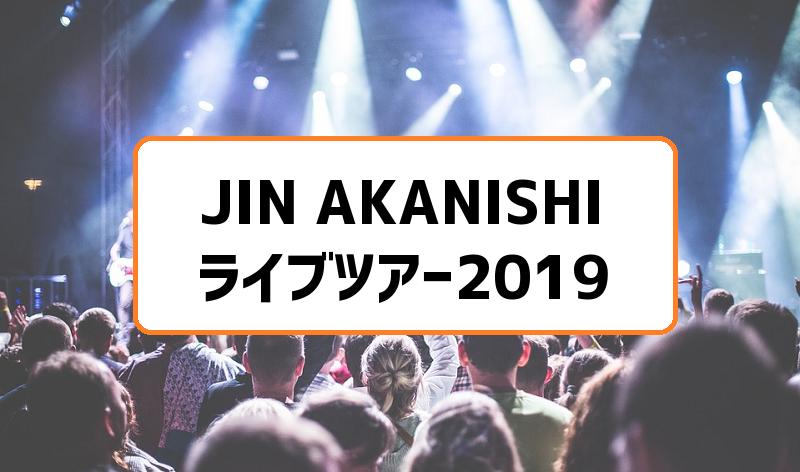 赤西仁ライブツアー2019札幌
