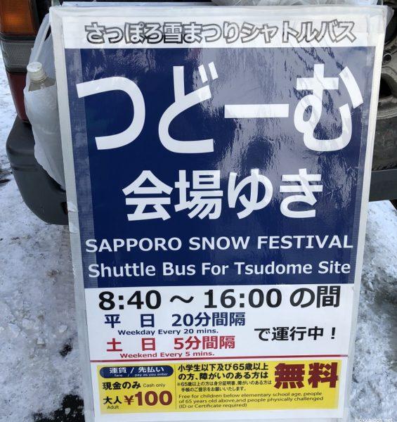 雪まつりつどーむシャトルバス