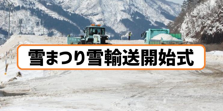 雪まつり雪輸送開始式