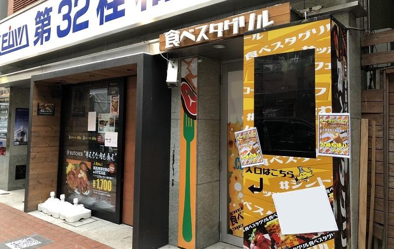 食べスタグリル店