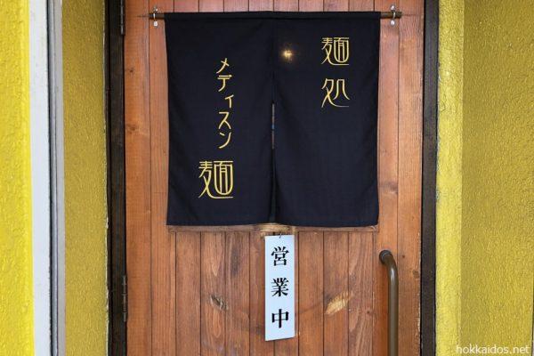 麺処メディスン麺