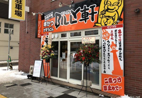 BILLY軒西11丁目店